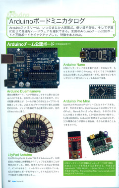 http://www.sparkfun.com/images/newsimages/MakeJapan-01a.jpg