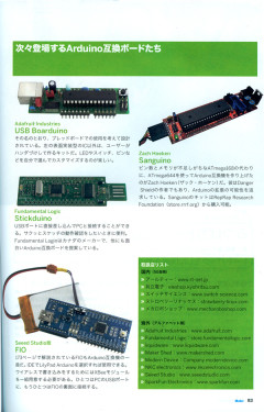 http://www.sparkfun.com/images/newsimages/MakeJapan-02a.jpg