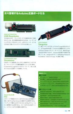 http://www.sparkfun.com/images/newsimages/MakeJapan-02a.jpg
